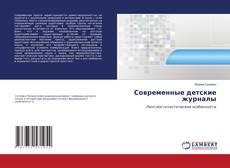 Bookcover of Современные детские журналы