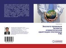 Portada del libro de Эколого-правовые аспекты климатической адаптации плотинных ГЭС