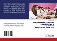 Borítókép a  Актуальные проблемы образования в современном российском социуме - hoz