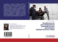 Buchcover von Особенности регулирования коммерческих договоров юридического лица