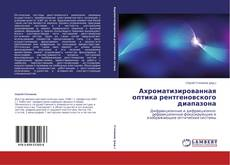 Bookcover of Ахроматизированная оптика рентгеновского диапазона