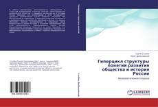 Capa do livro de Гиперцикл структуры понятий развития общества и история России