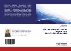Copertina di Методики рангового анализа в электроснабжении