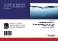 Copertina di Интенсификация флотационной очистки сточных вод