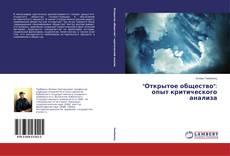 """Bookcover of """"Открытое общество"""": опыт критического анализа"""