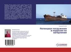 Bookcover of Потенциал погружения и коррозия по ватерлинии