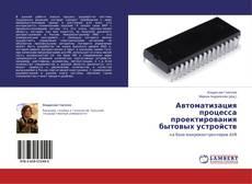 Bookcover of Автоматизация процесса проектирования бытовых устройств