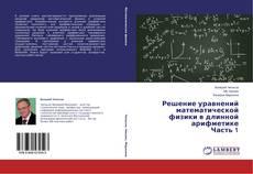 Copertina di Решение уравнений математической физики в длинной арифметике Часть 1