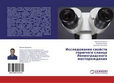 Bookcover of Исследование свойств горючего сланца Ленинградского месторождения
