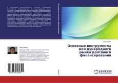 Buchcover von Основные инструменты международного рынка долгового финансирования