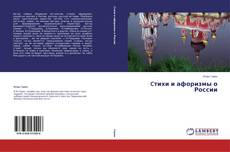 Обложка Cтихи и афоризмы о России