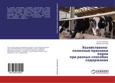 Обложка Хозяйственно-полезные признаки коров при разных способах содержания