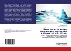 Buchcover von Язык как отражение социальных изменений в обществе в XX-XXI вв.