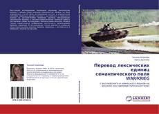 Обложка Перевод лексических единиц семантического поля WAR/KRIEG