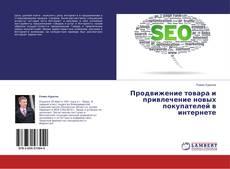 Portada del libro de Продвижение товара и привлечение новых покупателей в интернете