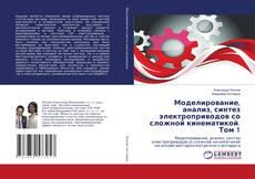 Copertina di Моделирование, анализ, синтез электроприводов со сложной кинематикой. Том 1