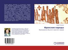 Buchcover von Иранские народы