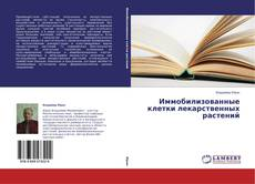 Bookcover of Иммобилизованные клетки лекарственных растений