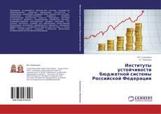 Bookcover of Институты устойчивости бюджетной системы Российской Федерации