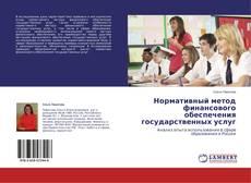 Borítókép a  Нормативный метод финансового обеспечения государственных услуг - hoz