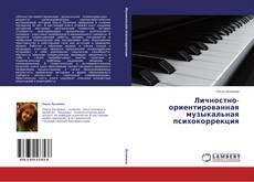 Личностно-ориентированная музыкальная психокоррекция kitap kapağı