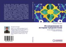 Обложка Исследования по истории Средней Азии