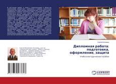 Обложка Дипломная работа: подготовка, оформление, защита