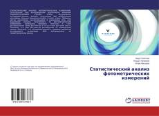 Обложка Статистический анализ фотометрических измерений