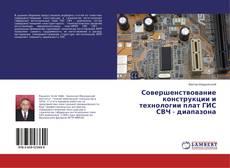 Bookcover of Совершенствование конструкции и технологии плат ГИС СВЧ - диапазона
