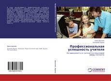 Bookcover of Профессиональная успешность учителя
