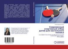 Bookcover of Современный спортивный отбор детей для настольного тенниса