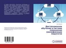 Couverture de Дистанционное обучение в системе повышения квалификации педагогов