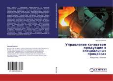 Обложка Управление качеством продукции в специальных процессах