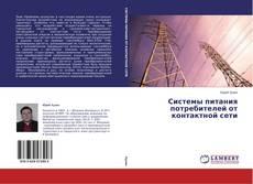 Bookcover of Системы питания потребителей от контактной сети