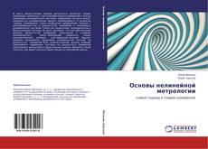 Обложка Основы нелинейной метрологии