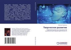 Bookcover of Творческое развитие