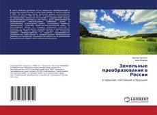 Bookcover of Земельные преобразования в России
