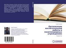 Обложка Организация воспитательной работы в пенитенциарных учреждениях