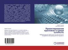 Bookcover of Проектирование протяжек в среде SolidWorks