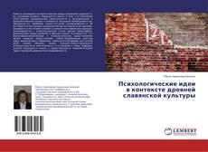 Bookcover of Психологические идеи в контексте древней славянской культуры