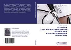Bookcover of Развитие стационарозамещающих технологий железнодорожной медицины