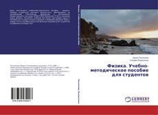 Bookcover of Физика. Учебно-методическое пособие для студентов