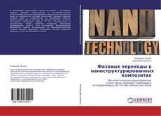Bookcover of Фазовые переходы в наноструктурированных композитах
