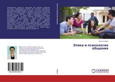 Обложка Этика и психология общения