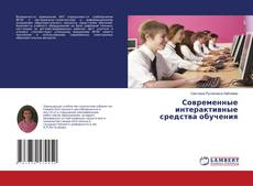 Обложка Современные интерактивные средства обучения