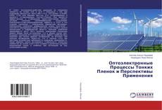 Bookcover of Оптоэлектронные Процессы Тонких Пленок и Перспективы Применения