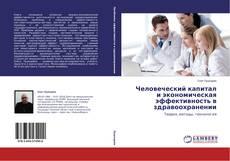 Buchcover von Человеческий капитал и экономическая эффективность в здравоохранении
