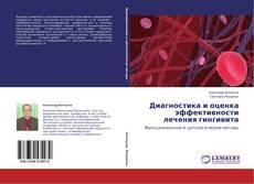 Обложка Диагностика и оценка эффективности лечения гингивита
