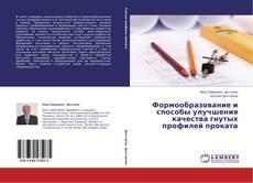 Обложка Формообразование и способы улучшения качества гнутых профилей проката