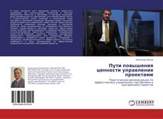 Bookcover of Пути повышения ценности управления проектами